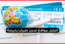 Photo of أفضل مواقع لحجز طيران رخيصة