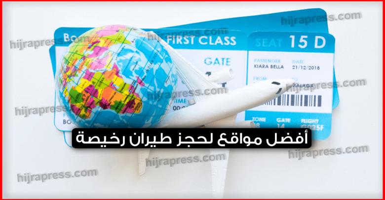 أفضل-مواقع-لحجز-طيران-رخيصة