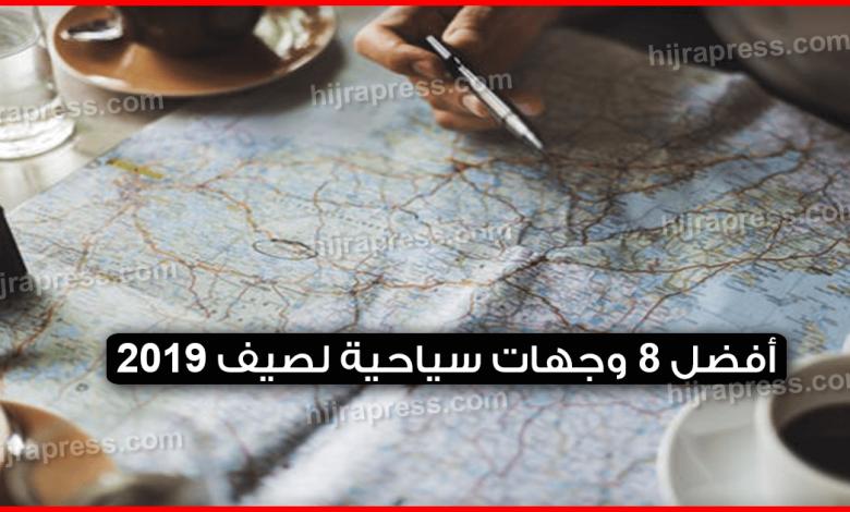 أفضل 8 وجهات سياحية لصيف 2020_2021