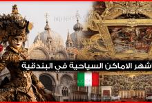 Photo of اشهر الاماكن السياحية في البندقية