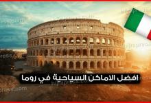 Photo of افضل الاماكن السياحية في روما