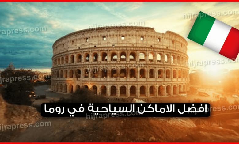 افضل الاماكن السياحية في روما