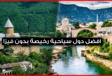 صورة افضل دول سياحية رخيصة بدون فيزا