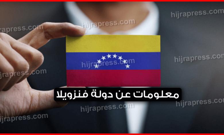 معلومات-عن-دولة-فنزويلا