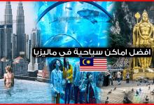 Photo of افضل اماكن سياحية في ماليزيا