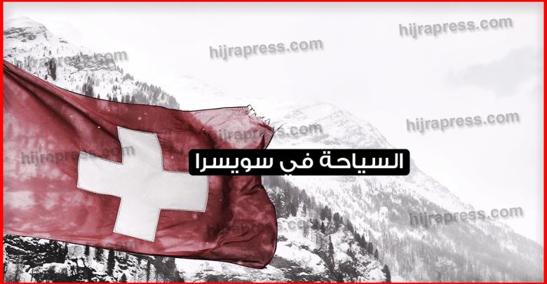 السياحة-في-سويسرا