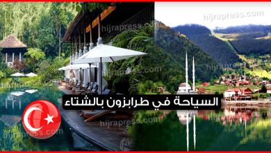 Photo of السياحة في طرابزون بالشتاء