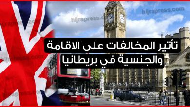 Photo of أثر المخالفات القانونية على الاقامة والجنسية في بريطانيا.. الحذر واجب