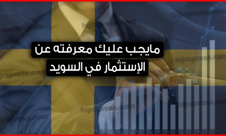 الاستثمار في السويد