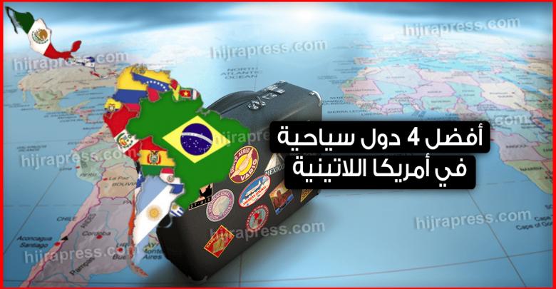 أفضل4 دول سياحية في أمريكا اللاتينية2