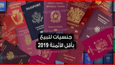Photo of جنسيات للبيع 2019 .. اليكم 12 دولة يمكن شراء جنسيتها بأقل الأثمان