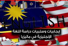 Photo of دراسة اللغة الإنجليزية في ماليزيا : الإيجابيات والسلبيات