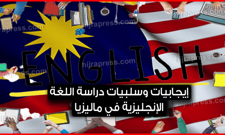 دراسة اللغة الإنجليزية في ماليزيا