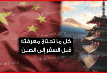 صورة معلومات هامة لكن من يريد السفر الى الصين للسياحة