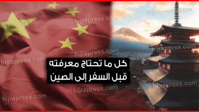 Photo of معلومات هامة لكن من يريد السفر الى الصين للسياحة