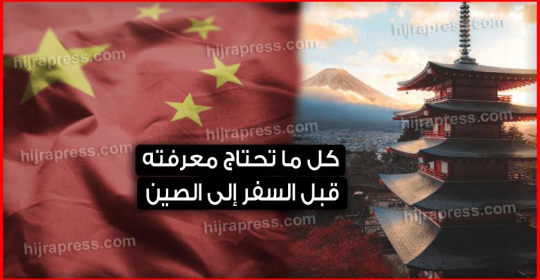السفر إلى الصين