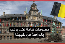 صورة الدراسة في بلجيكا .. معلومات هامة لكل طالب عربي يرغب بالدراسة في الخارج