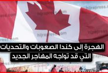 Photo of الهجرة إلى كندا الصعوبات والتحديات التي قد تواجه المهاجر الجديد