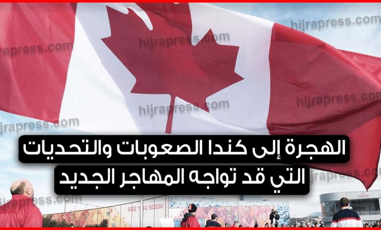 صورة الهجرة إلى كندا الصعوبات والتحديات التي قد تواجه المهاجر الجديد