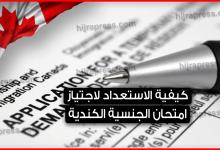 صورة كيفية الاستعداد لاجتياز امتحان الجنسية الكندية