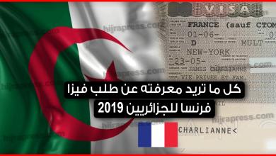 Photo of ملف طلب فيزا فرنسا للجزائريين 2019 .. كل ما تريد معرفته عن هذا الموضوع