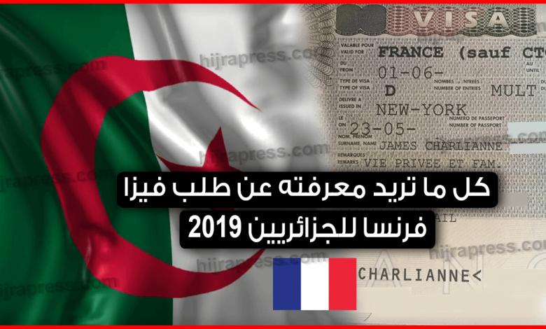 ملف طلب فيزا فرنسا للجزائريين 2020_2021
