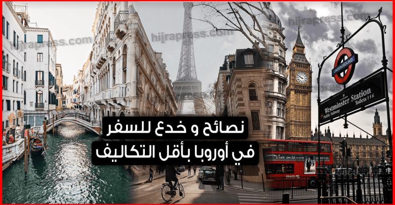 نصائح و خدع للسفر في أوروبا
