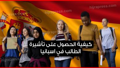 Photo of كيفية الحصول على تأشيرة الطالب في اسبانيا.