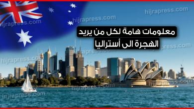 Photo of الاقامة في استراليا .. معلومات عامة لكل من يريد الهجرة الى أستراليا للاستقرار هناك