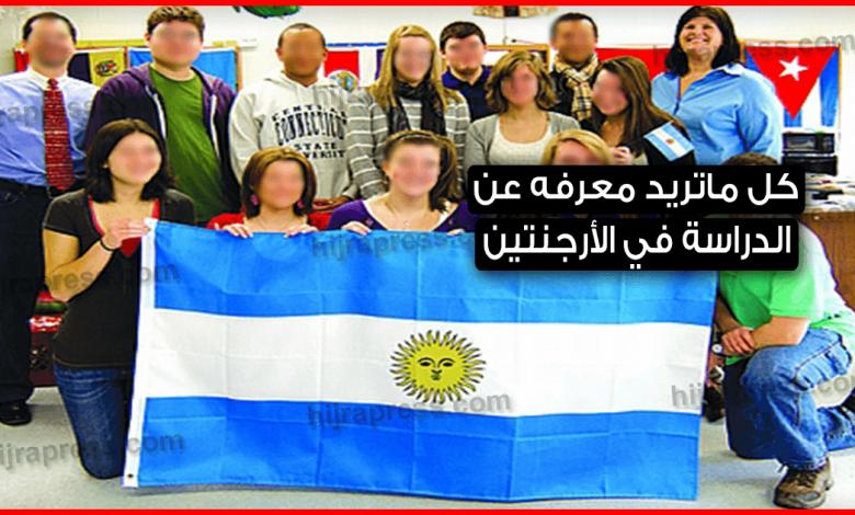 الدراسة في الأرجنتين