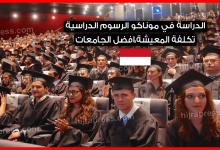 صورة الدراسة في موناكو: الرسوم الدراسية، تكلفة المعيشة،افضل جامعة في موناكو.