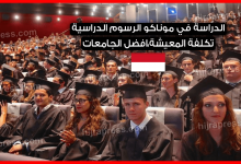 Photo of الدراسة في موناكو: الرسوم الدراسية، تكلفة المعيشة،افضل جامعة في موناكو.