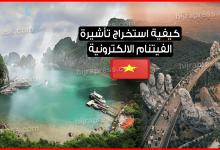 صورة فيزا الفيتنام الالكترونية .. كيف يمكن لمواطني قطر والامارات استخراج تأشيرة الفيتنام الالكترونية