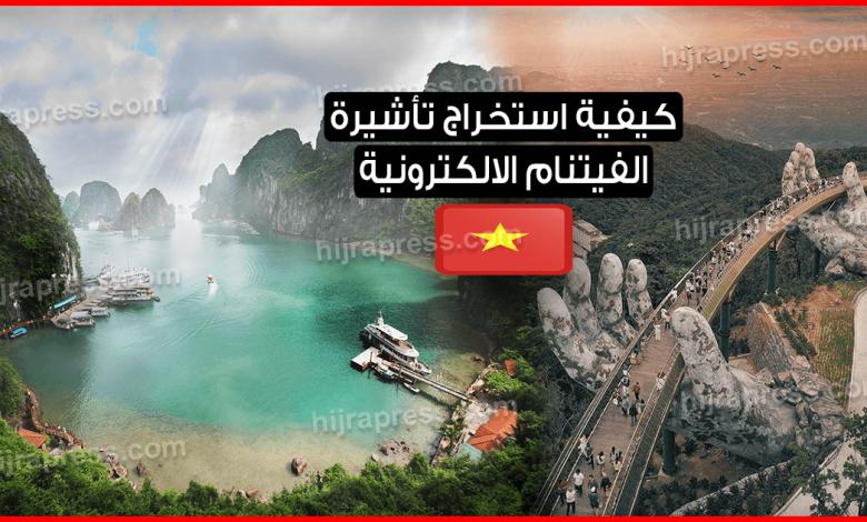 فيزا الفيتنام الالكترونية