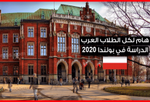 Photo of الدراسة في بولندا 2020 .. معلومات هامة لكل الطلاب العرب الراغبين في استكمال دراستهم بهذا البلد