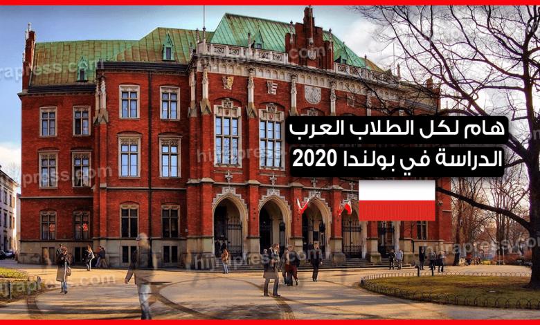 الدراسة في بولندا