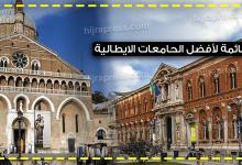 صورة تعرف على أفضل الجامعات في ايطاليا