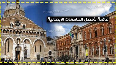 Photo of تعرف على أفضل الجامعات في ايطاليا