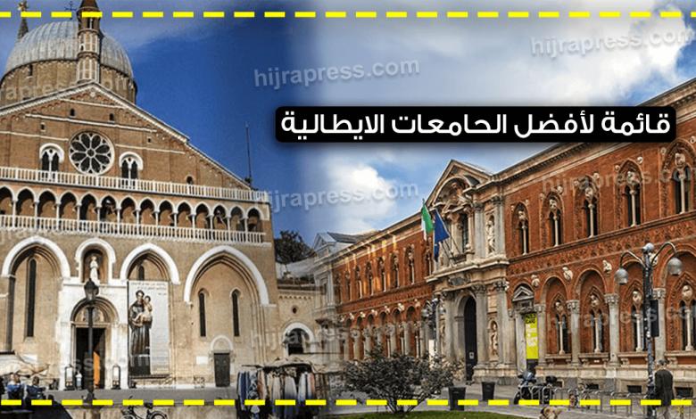 أفضل الجامعات في ايطاليا
