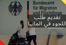 Photo of خطوات تقديم طلب اللجوء في ألمانيا بطريقة سهلة ومبسطة