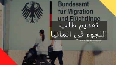 صورة خطوات تقديم طلب اللجوء في ألمانيا بطريقة سهلة ومبسطة