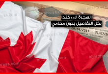 Photo of الهجرة الى كندا بكل التفاصيل بدون محامي ولا مبالغ مالية