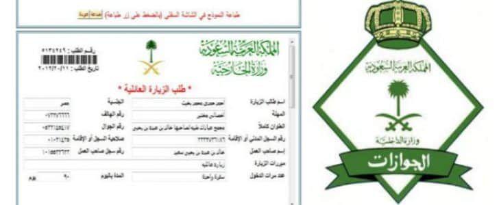 طلب زيارة عائلية من السعودية تأشيرة المملكة العربية السعودية هجرة بريس