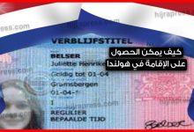 Photo of طرق الحصول على الإقامة في هولندا 2020