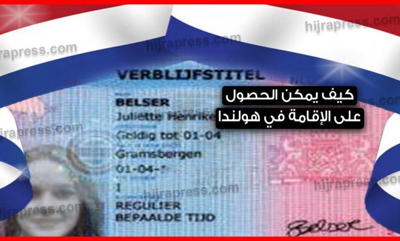 الإقامة في هولندا 2020_2021