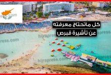 صورة فيزا قبرص .. معلومات هامة لكل من يريد السفر الى قبرص