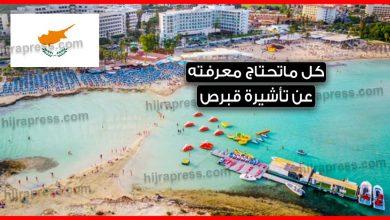 Photo of فيزا قبرص .. معلومات هامة لكل من يريد السفر الى قبرص