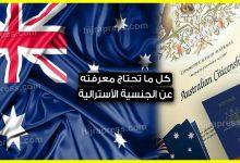 صورة مايجب عليك معرفته عن الجنسية الأسترالية 2020_2021