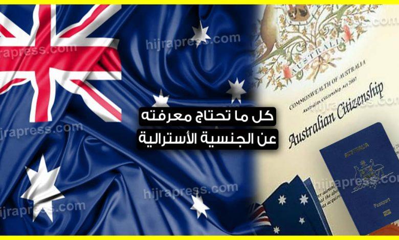 الجنسية الأسترالية
