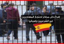 صورة مراكز احتجاز المهاجرين بإسبانيا خالية من المهاجرين